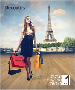 decoplus parquet israel